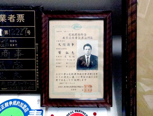 壁に若い頃の蟹さんの写真が!ちょうイケメン!