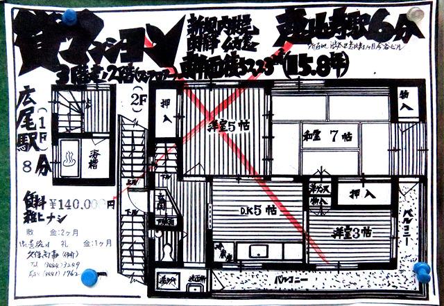 これは文字もさることながら間取り図への描き込みがすばらしい。廊下や階段の描写もいいし、あとはバスタブのマークがキュート!