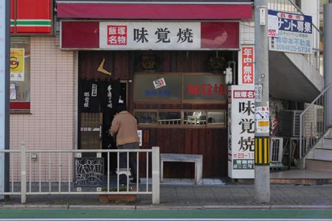 「飯塚名物」味覚焼