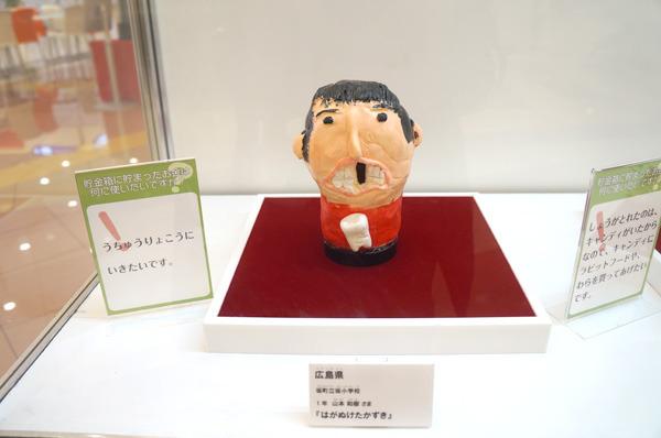 小学校1年生の部 文部科学大臣奨励賞 山本 和樹さん「はがぬけたかずき」