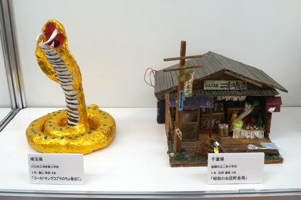 ゴールドキングコブラと「昭和のお店」