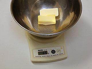 普段、バターを60gも一気に使う事はない。