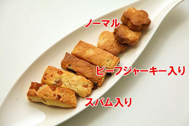 一見すると、チョコ入りとかオレンジピール入りのクッキーに見えるが、実は肉だ。
