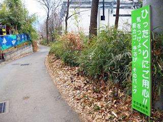 たとえばこの道の左側でひったくられたら町田警察署じゃダメなのだろうか