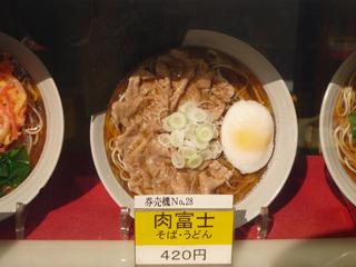 さらに肉富士もある。