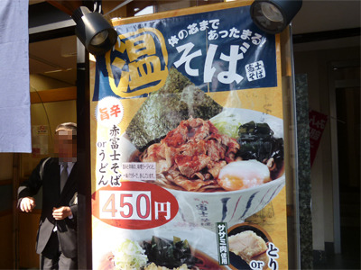 赤富士まで出た。ホクサイ!