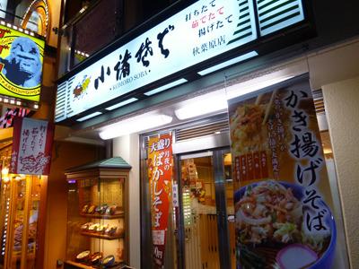 秋葉原のお店で食してみました。