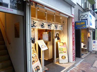 都内2軒あるお店。初めて入りました。