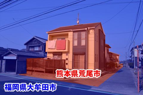 この一角だけ熊本県