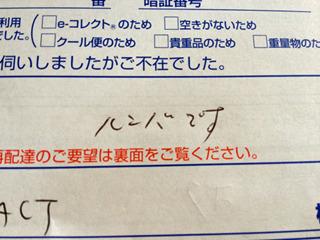 ルンバが配達された時の不在表に「ルンバです」って書いててルンバの書き置きかと思った。いつもそんなこと書かないのになぜルンバだけ書いた、佐川の人。