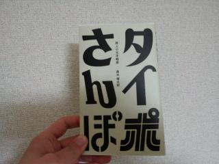 『タイポさんぽ』表紙の文字がすごい