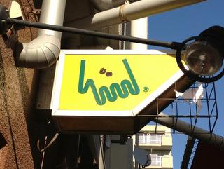 「poem」という喫茶店。「手の形がmと韻を踏んでいる!」