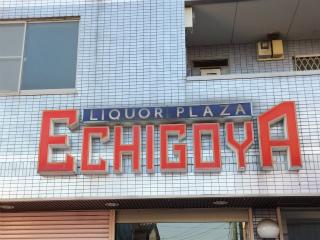 「昔の酒屋は洋酒なんかを街に紹介していて、文化の最先端みたいなところあった」