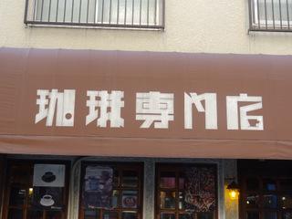 文字全部すごいんだけれど、「店」の文字にコーヒーカップが入ってる
