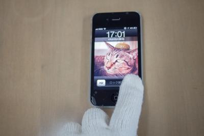 手袋をしたままではiPhoneは動かせません