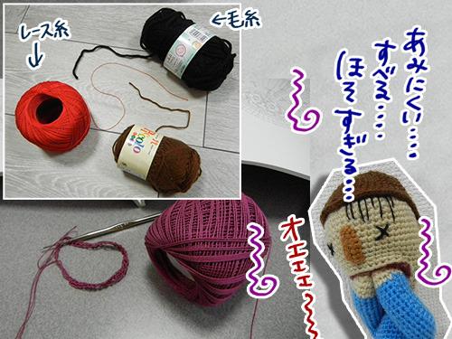 レース糸、細すぎる! 毛糸との質感も違って編みづらい!