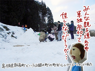 雪で遊んだり、かまくらを作ったりしてる。親子が。