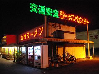 夜中の交通安全ラーメンセンター。
