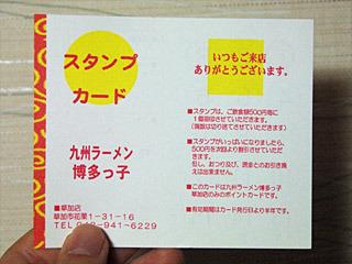 確かに「九州ラーメン 博多っ子 草加店」という店名のようだ。