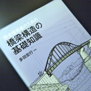 橋脚ファン必携の書、『保全技術者のための橋梁構造の基礎知識』(鹿島出版会、2005年)