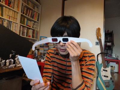 香山「赤青メガネは左右逆にしてもへんな感じがして面白い」