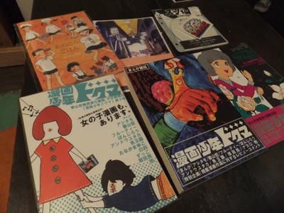 シカクには香山さんが昔自主制作したマンガ雑誌「漫画少年ドグマ」も置いてある