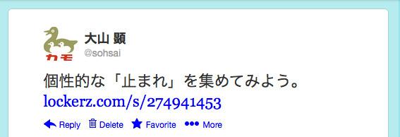 Twitterで高らかに宣言。