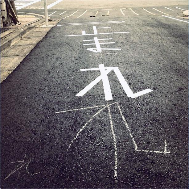 送ってくださった @hiromi_kd さん </a>も「『れ』に迷いが見られます」とおっしゃっている。かなり練習を積んだようだ。(あとから子供が落書きしたのかな?)