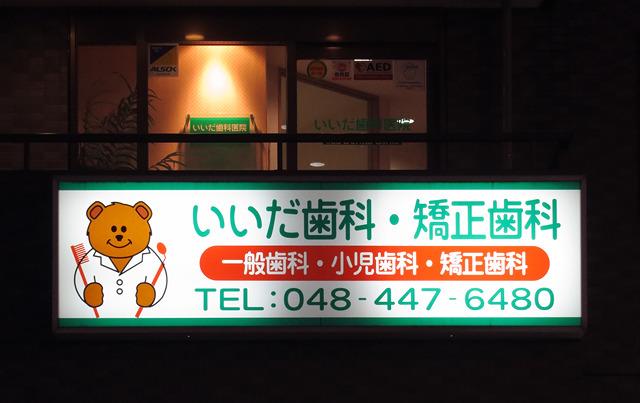 駅前には「歯医者キャラ</a>」がいた。なぜ熊。というか、熊だよねこれ。