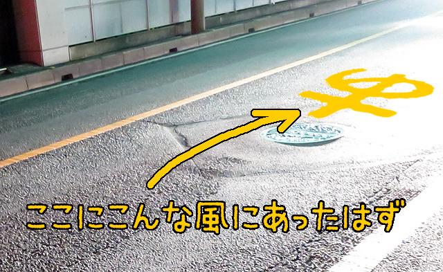 道路をよく見ると、削ったような跡があった。無念。