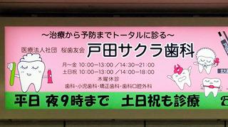 隣の戸田駅には別の歯医者キャラが。