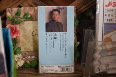 今この形のシングルCDを見る事自体が懐かしくなってきていますが、お土産売り場で売っていた「Welcome to okinawa」。