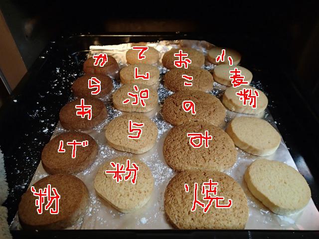 お好み焼き粉で作ったクッキーだけでかい。