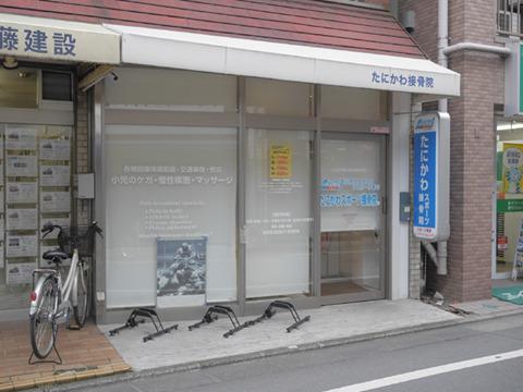 開店前の町の接骨院