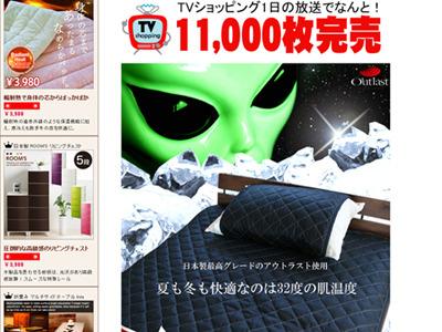 楽天でNASAを検索してたどりついたページ。宇宙飛行士どころか、もはや宇宙人がいる。 (※画像クリックで引用元『アウトラストひんやり敷きパッド&枕パッドセット』販売ページへ)