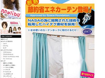 宇宙飛行士がカーテンの上を飛ぶ (※画像クリックで引用元『スペース暖断熱カーテン「ストップ温暖化」2枚組』販売ページへ)