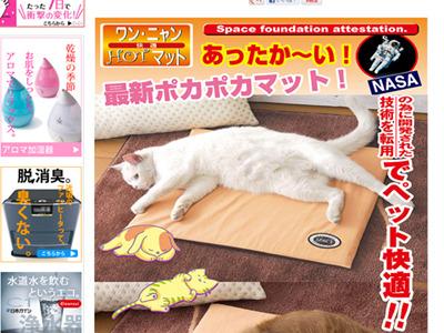 そして猫の上を。NASAよ! (※画像クリックで引用元『ワンニャン快適ホットマット』販売ページへ)