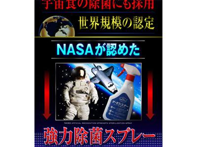 NASAは除菌もしてくれる。「世界規模の認定」と商品よりも認定の形式に重きが置かれている (※画像クリックで引用元『ザ・モンスタースプレー500ml』販売ページへ)