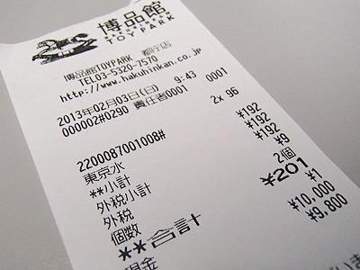 残金9800円。