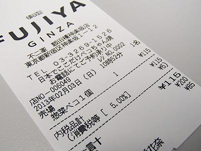 ジャーマンポテトペコちゃん焼は115円。残金9685円。