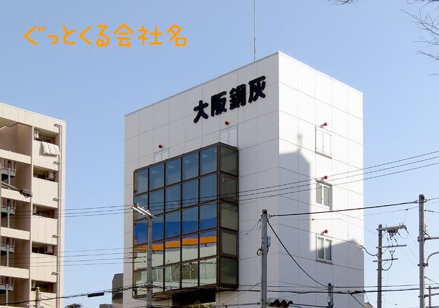 そして駅前には「大阪鋼灰」というぐっとくる名前の会社があった。高炉スラグとかを扱ってるのかしら?