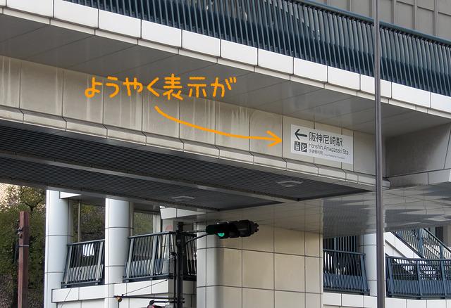 あと300mほど、というところになってようやく阪神尼崎駅の存在を示唆する表示が。いかにこれまでの道のりが「間違えていた」かを示している。
