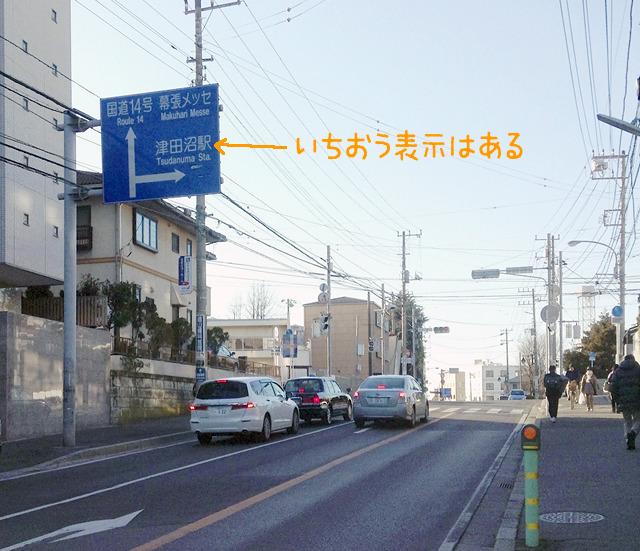 尼崎とは違って、駅から少し行ったところに、いちおうJRへの表示がある。ただ、これ自動車用だからなー。