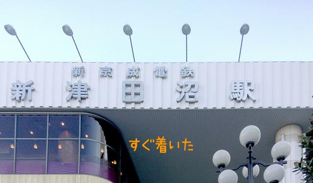 それは「新津田沼」駅
