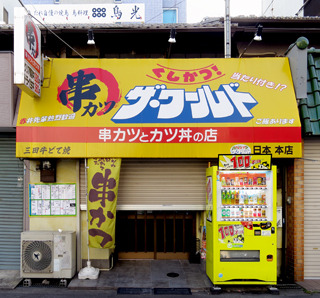 阪神尼崎駅近くにあったなつかしいロゴ。二度漬けとかするとテーブルどん!って叩かれて「はい、消えた!」って言われそう。