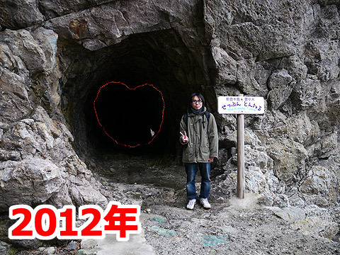 ちなみにこの辺りには「接吻トンネル」というトンネルがある。これは2012年の接吻トンネル