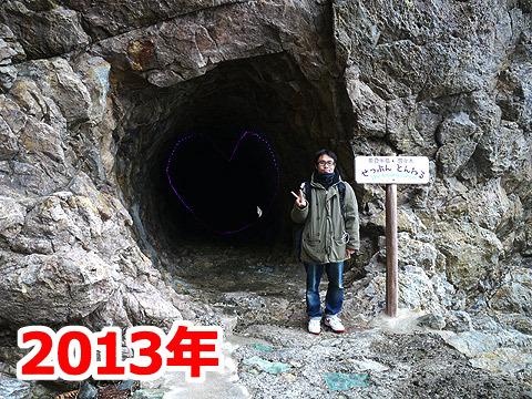 これは2013年の接吻トンネル