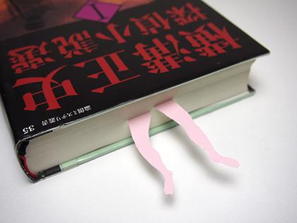 横にすると、本に挟まれてぺらぺらになった人、みたいな。