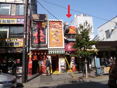 駅から数m横にある縦長い店。全部細くてサンドイッチみたいだ。