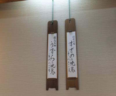 京都らしく和のテイストでガンガン推してくる